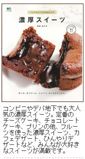 隈部美千代のお菓子本「濃厚スイーツ」