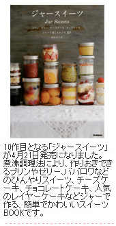 隈部美千代のお菓子本「ジャースイーツ」